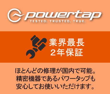 パワータップリアハブは初期トルクの狂いや通信不良に対して業界最長 安心の2年保証