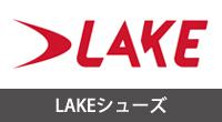 オランダの高級・高機能サイクリングシューズブランド レイクシューズ LAKE