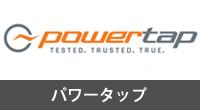 米国パワーメーターブランド、パワータップ PowerTap