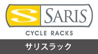米国発世界NO.1のサイクルキャリアブランド サリスラック SARIS