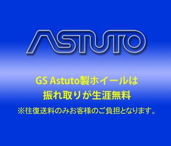 GS Astutoはリムの振れ取りサービスがずっと無料