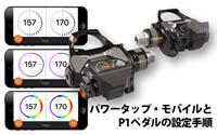 パワータップ・モバイルとP1ペダルの設定手順