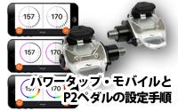 パワータップ・モバイルとP1ペダル、P2ペダルの設定手順