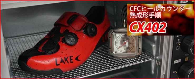 lakeロードシューズ cx402 熱成形式ヒールカウンター