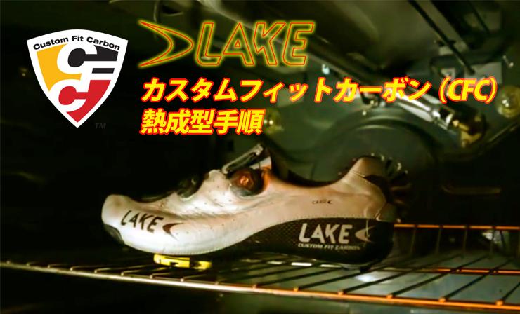 """LAKEカスタムフィットカーボン熱成形手順(CX402)"""