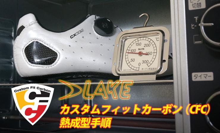 """LAKEカスタムフィットカーボン熱成形手順(332シリーズ)"""