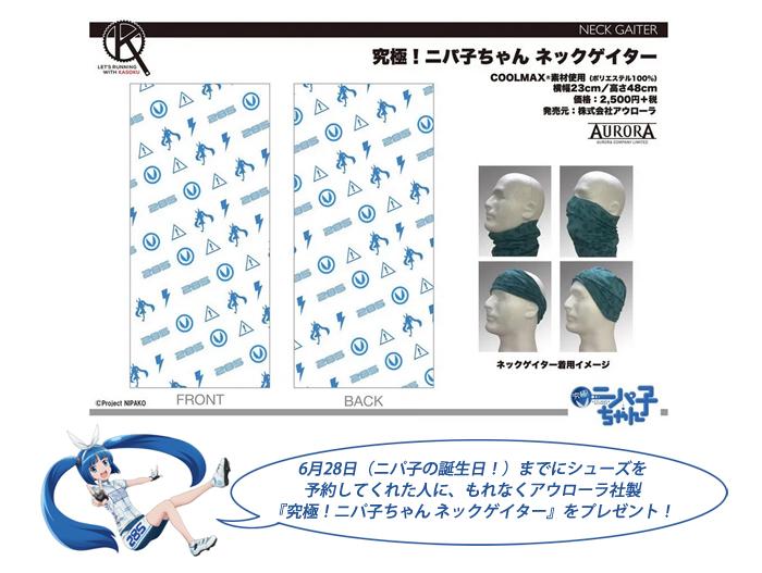 LAKE 332シリーズ 究極!ニパ子 アウローラ社製ネックゲイター