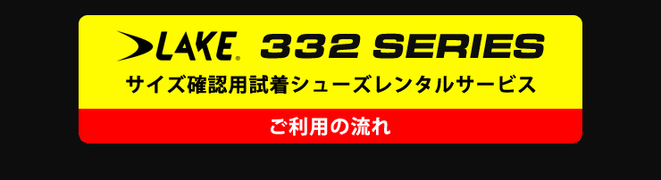 LAKE 332シリーズのサイズ確認用試着シューズレンタルサービスご利用の流れ