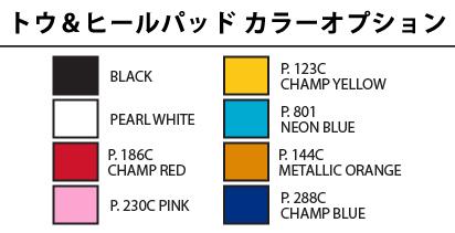 LAKE 332シリーズシューズのパッドカラーオプション